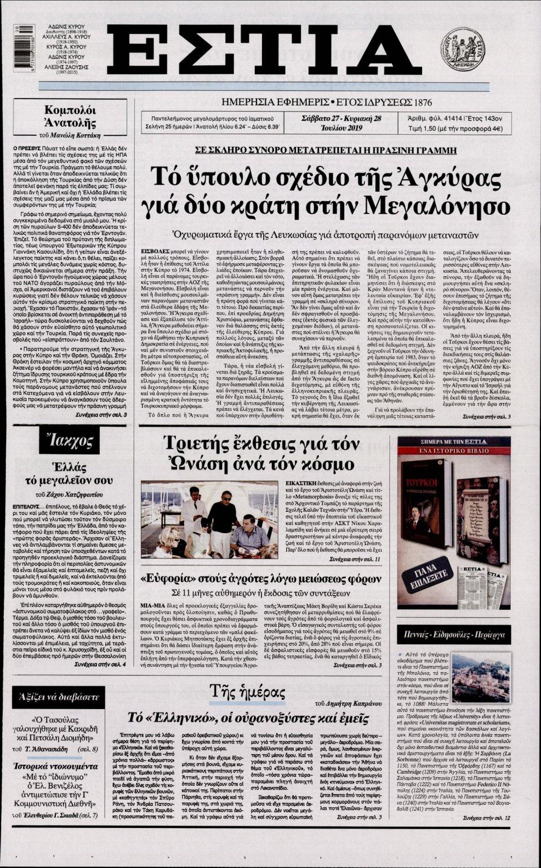 Πρωτοσέλιδο Εφημερίδας - Εστία - 2019-07-27