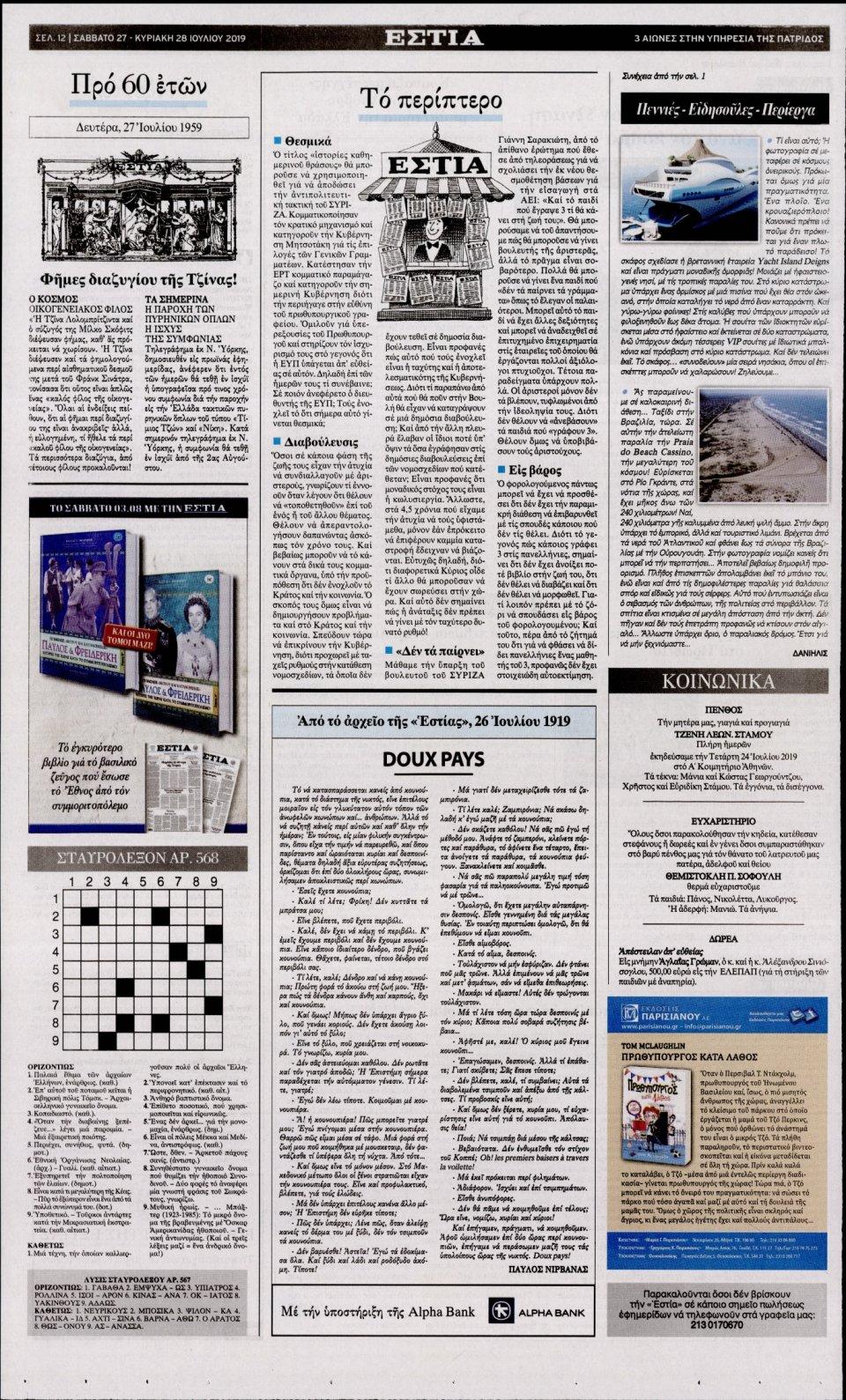 Οπισθόφυλλο Εφημερίδας - Εστία - 2019-07-27