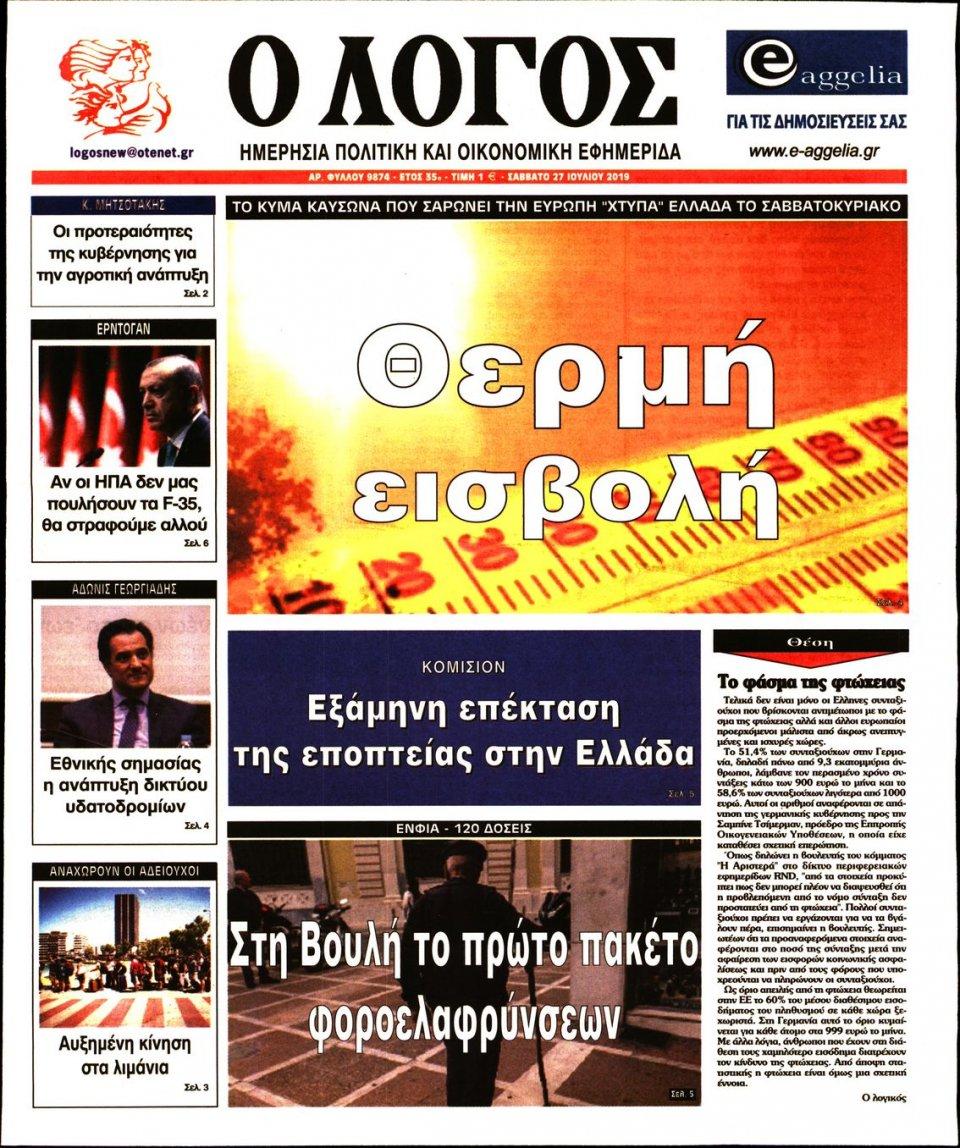 Πρωτοσέλιδο Εφημερίδας - Λόγος - 2019-07-27