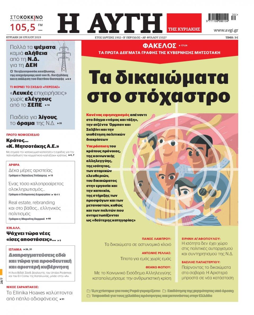 Πρωτοσέλιδο Εφημερίδας - Αυγή - 2019-07-28