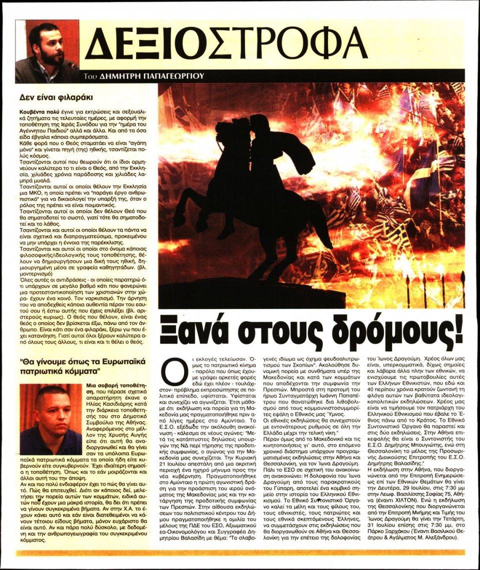 Οπισθόφυλλο Εφημερίδας - Ελεύθερη Ώρα - 2019-07-28