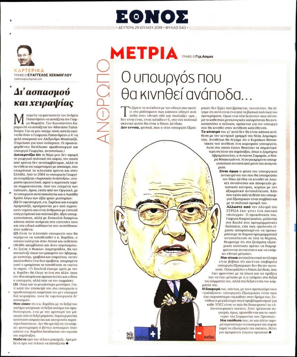 Οπισθόφυλλο Εφημερίδας - Έθνος - 2019-07-29