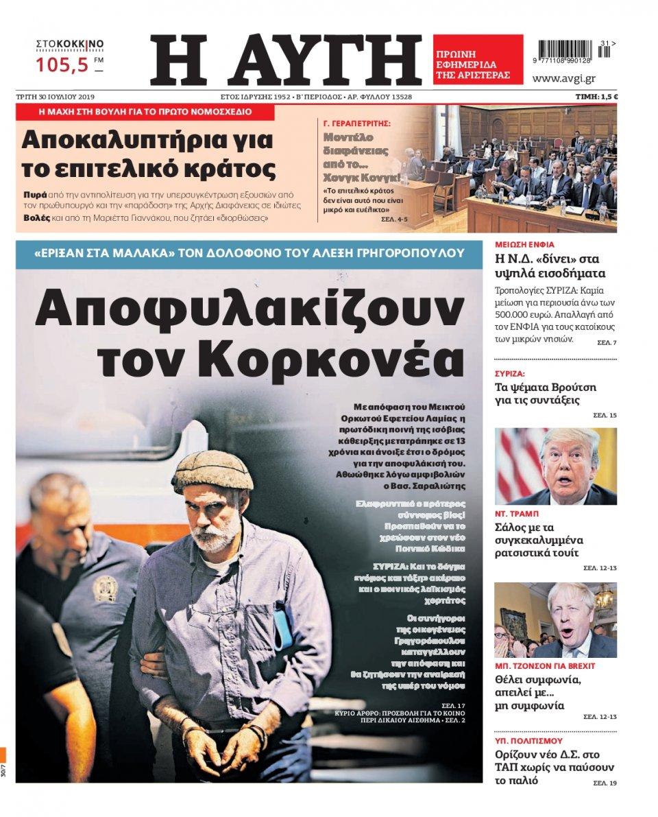 Πρωτοσέλιδο Εφημερίδας - Αυγή - 2019-07-30