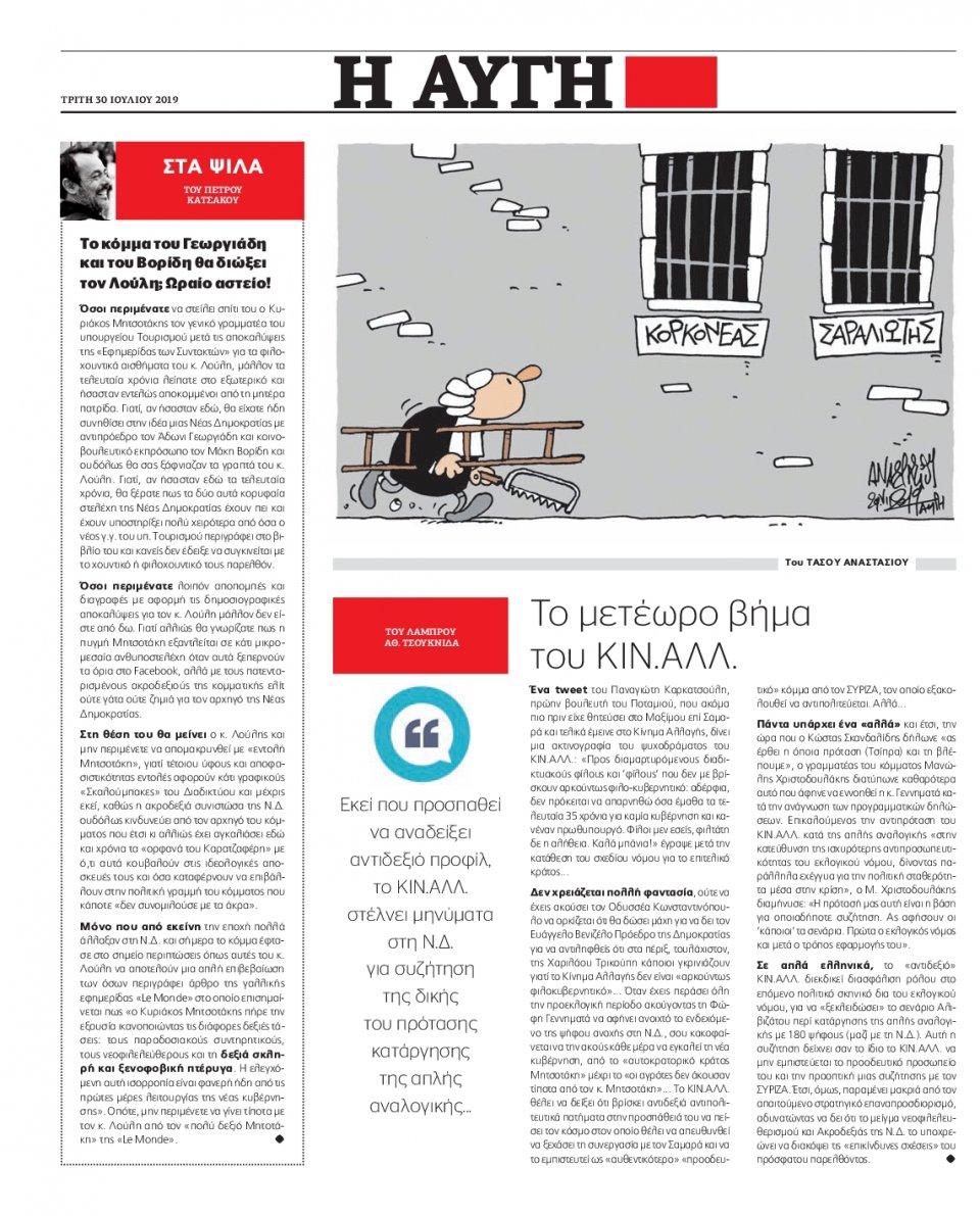 Οπισθόφυλλο Εφημερίδας - Αυγή - 2019-07-30