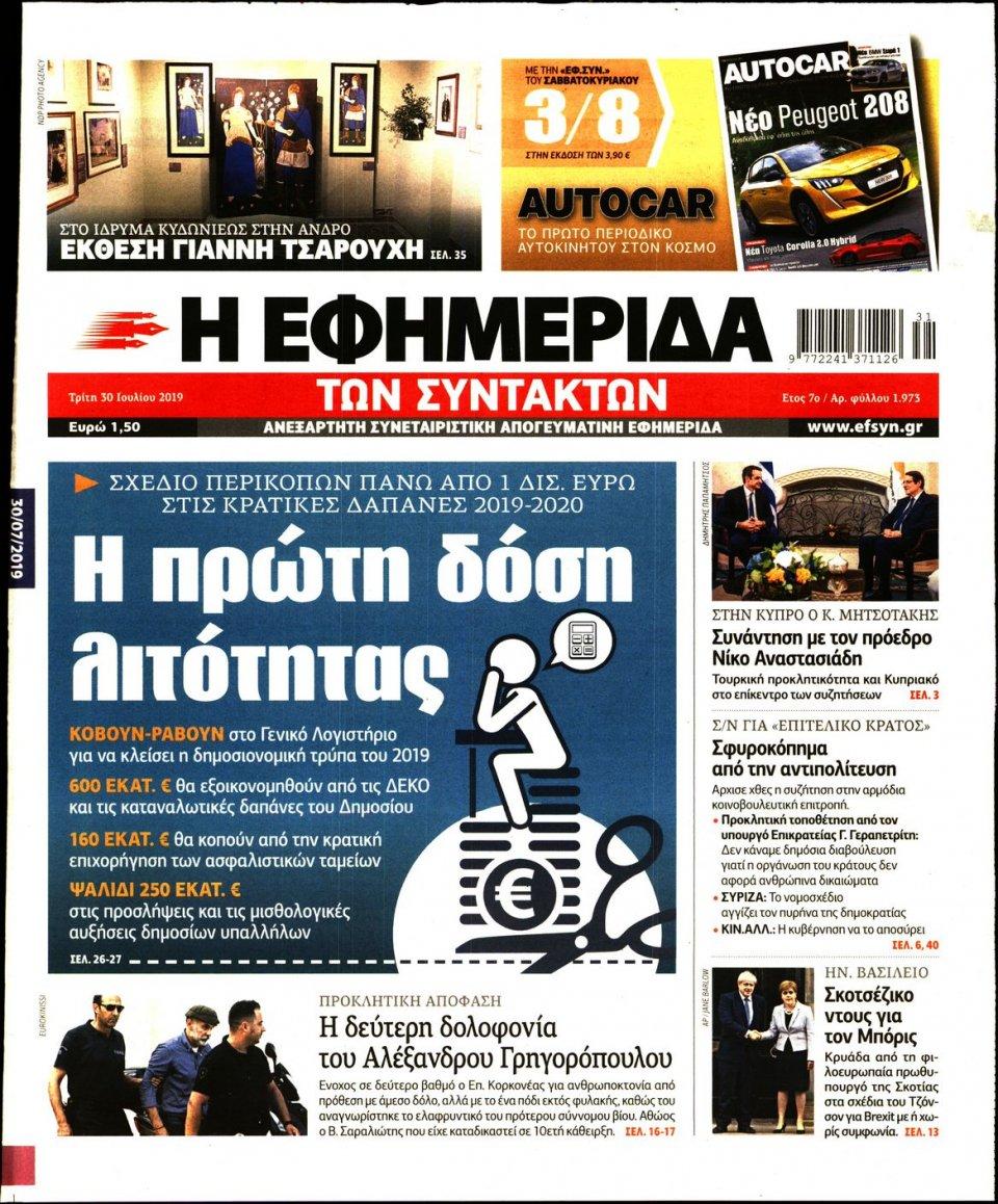 Πρωτοσέλιδο Εφημερίδας - Η ΕΦΗΜΕΡΙΔΑ ΤΩΝ ΣΥΝΤΑΚΤΩΝ - 2019-07-30