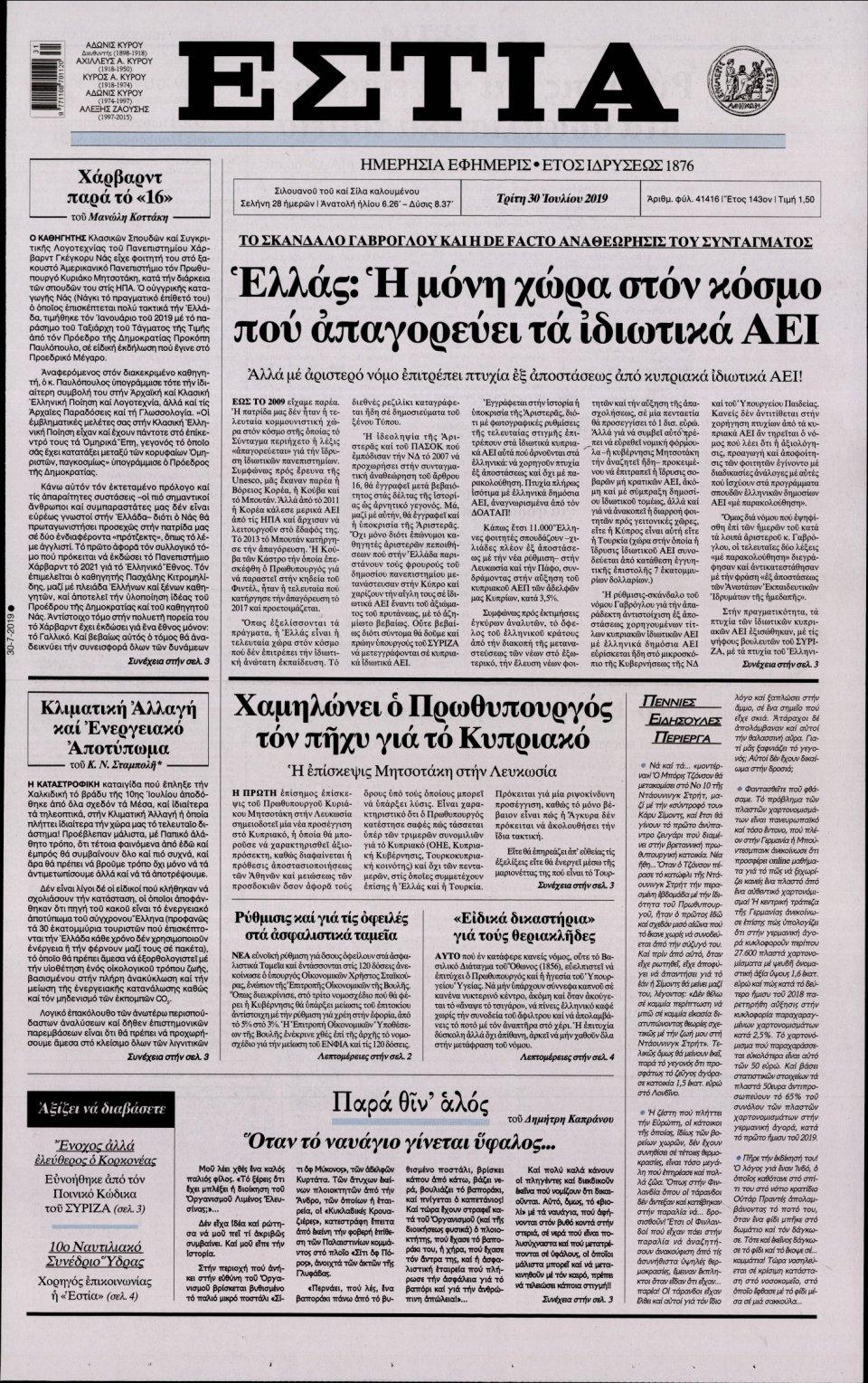 Πρωτοσέλιδο Εφημερίδας - Εστία - 2019-07-30
