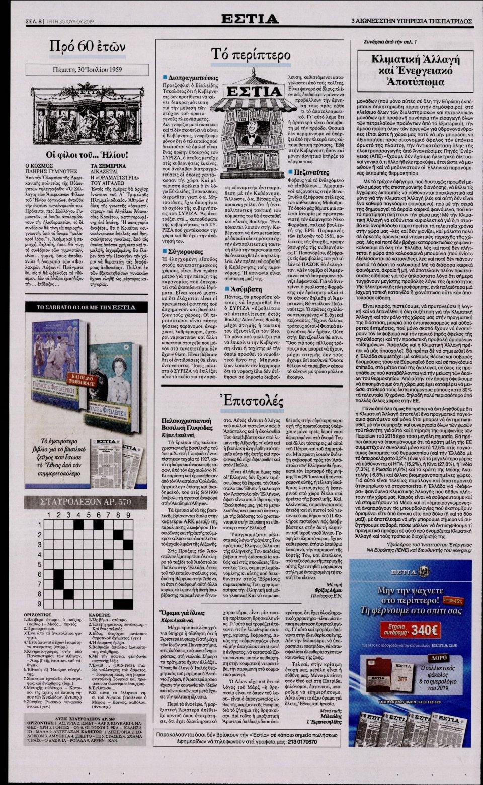 Οπισθόφυλλο Εφημερίδας - Εστία - 2019-07-30