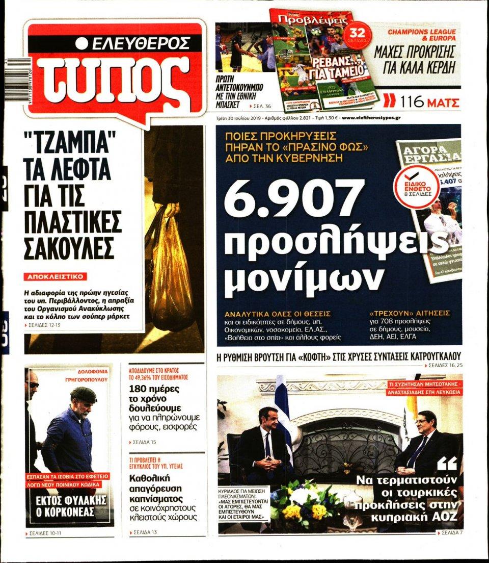 Πρωτοσέλιδο Εφημερίδας - Ελεύθερος Τύπος - 2019-07-30