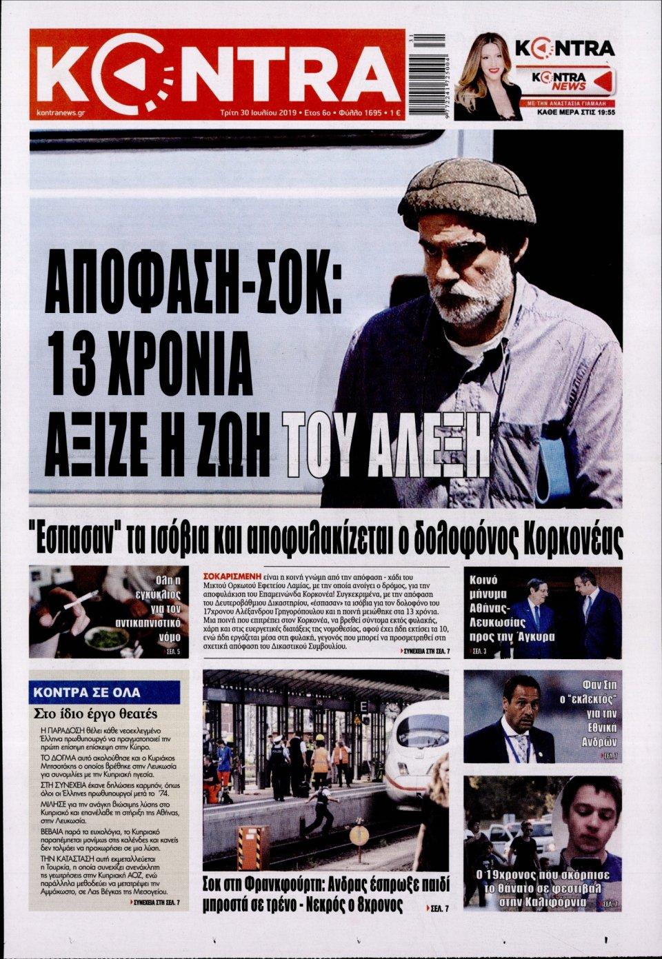 Πρωτοσέλιδο Εφημερίδας - KONTRA NEWS - 2019-07-30