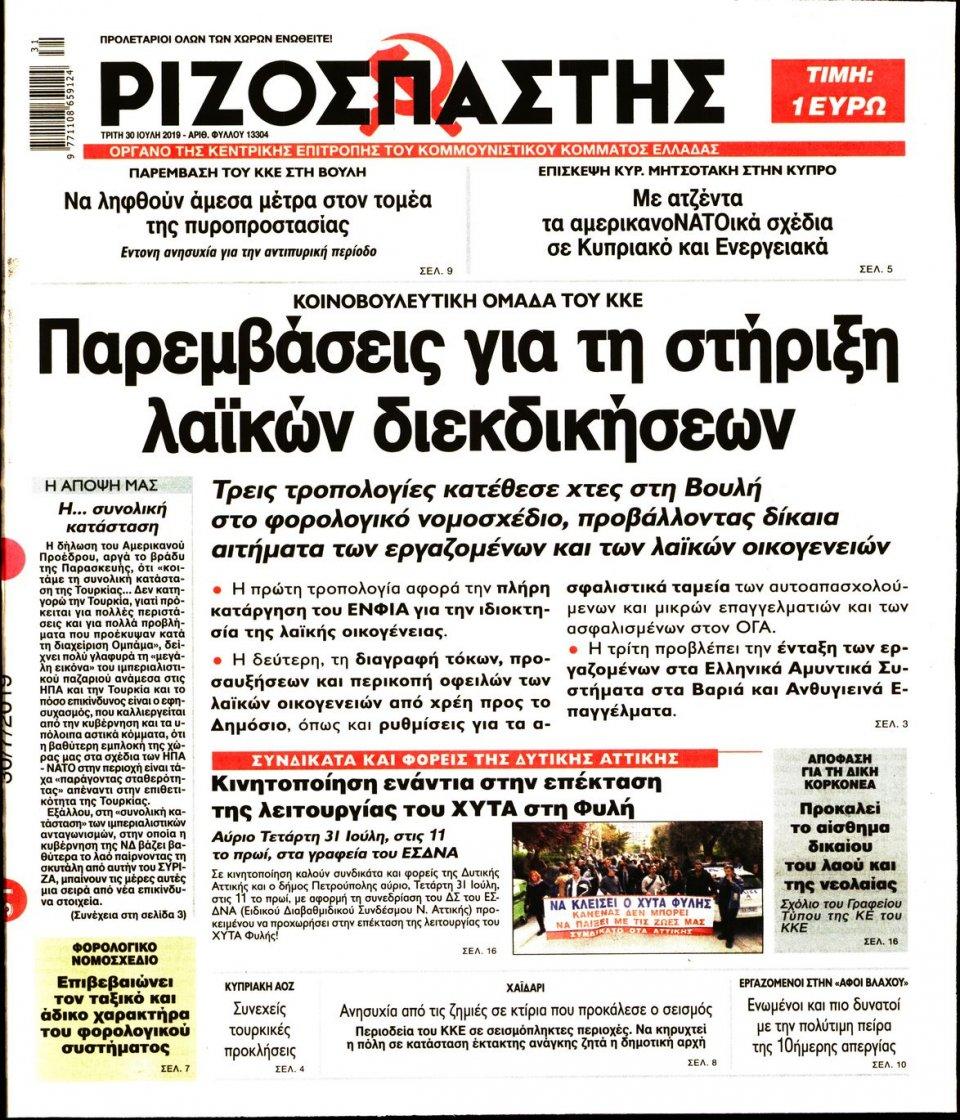 Πρωτοσέλιδο Εφημερίδας - Ριζοσπάστης - 2019-07-30
