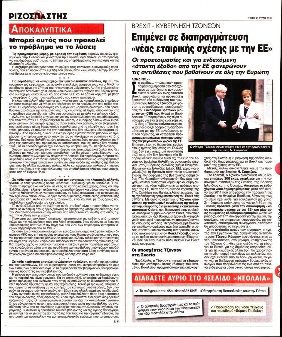 Οπισθόφυλλο Εφημερίδας - Ριζοσπάστης - 2019-07-30