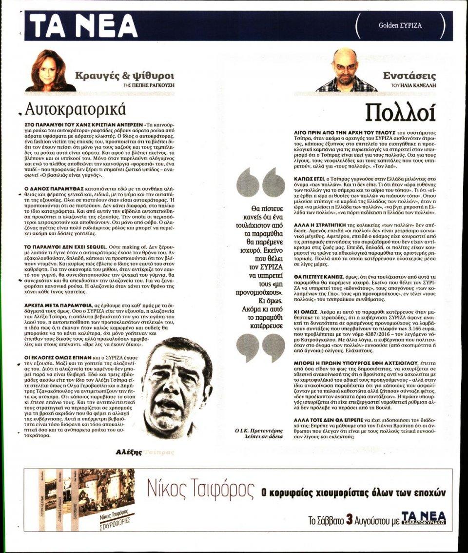 Οπισθόφυλλο Εφημερίδας - Τα Νέα - 2019-07-30