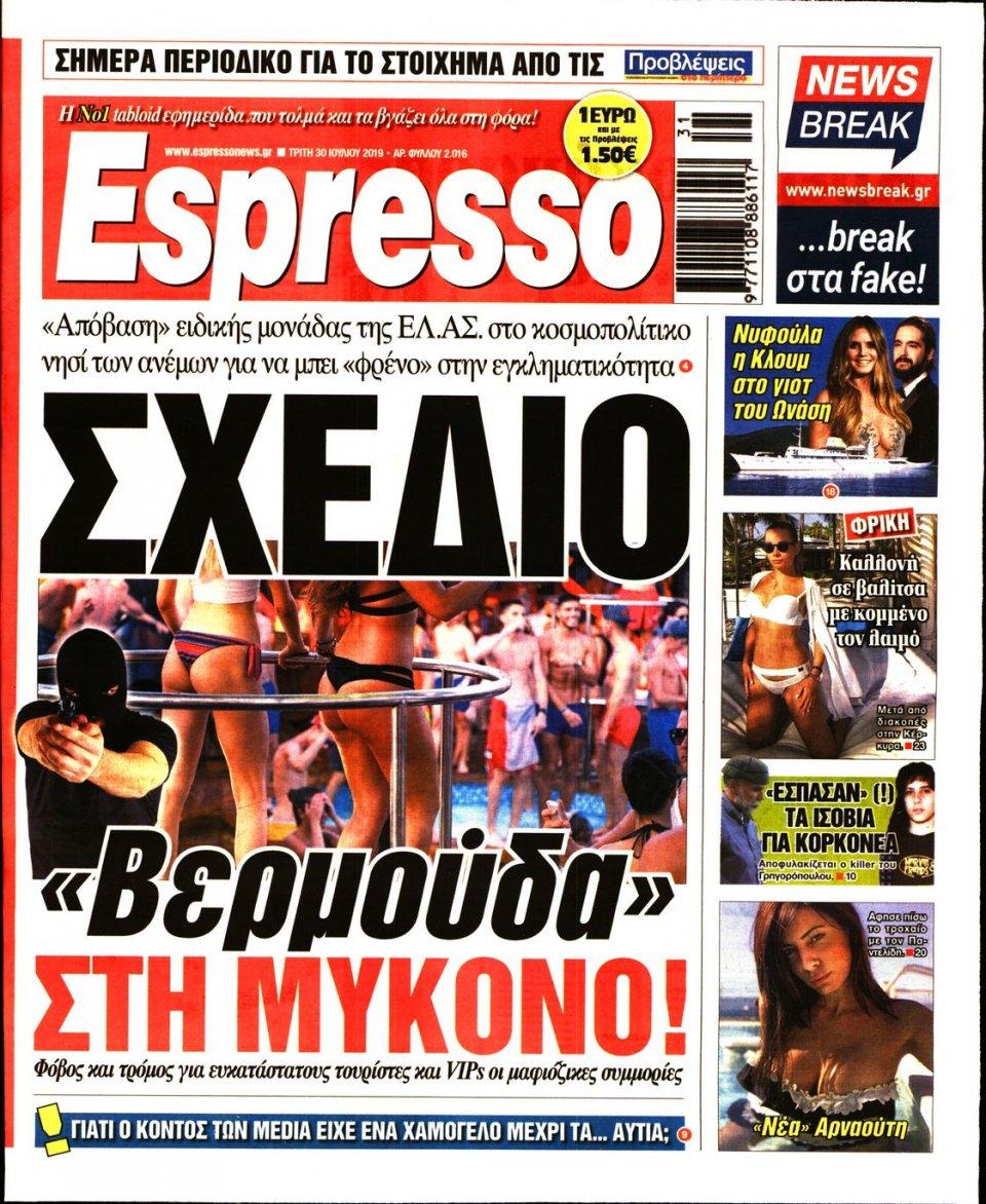Πρωτοσέλιδο Εφημερίδας - Espresso - 2019-07-30