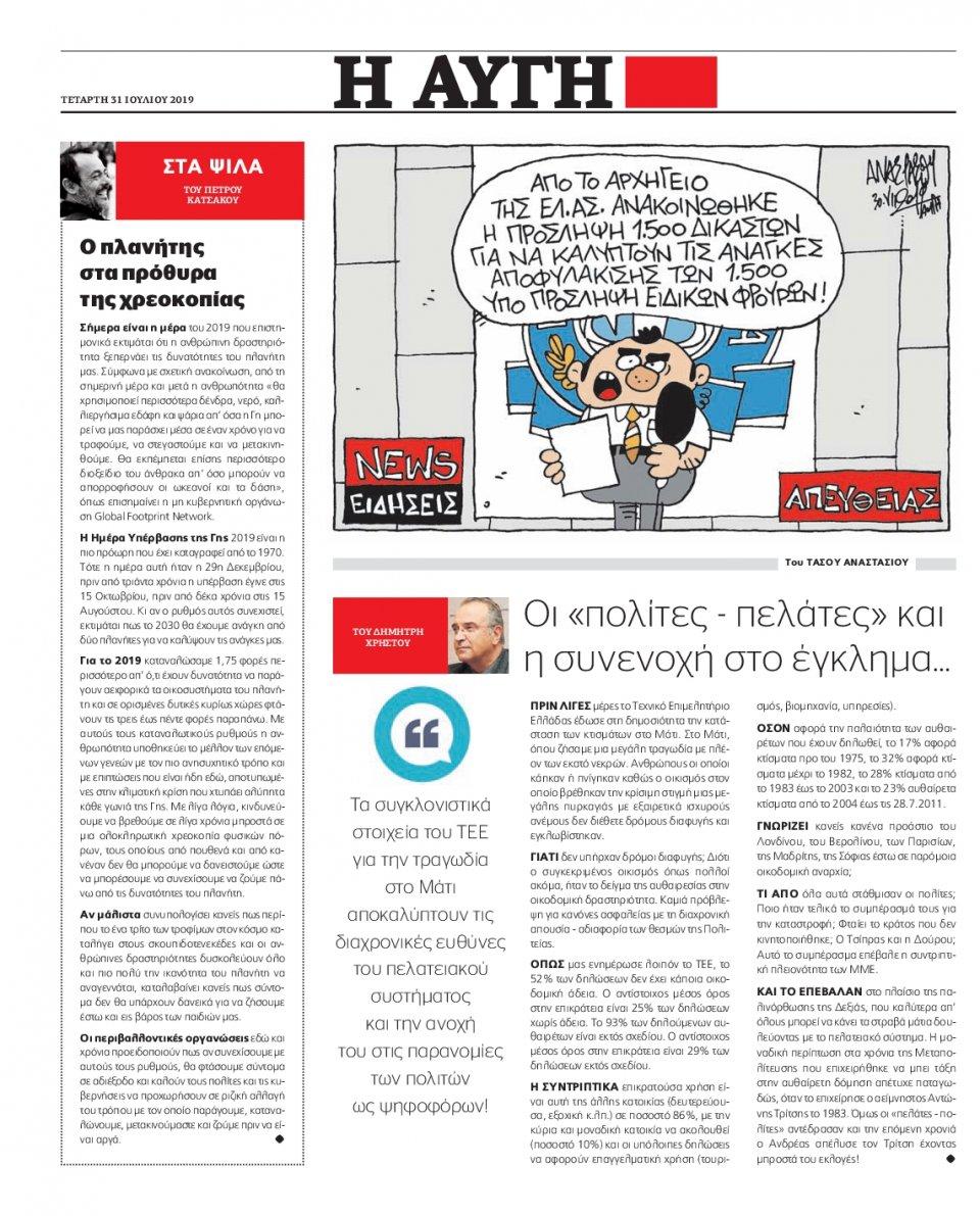 Οπισθόφυλλο Εφημερίδας - Αυγή - 2019-07-31