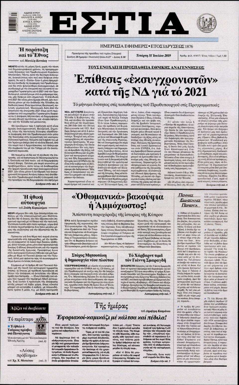 Πρωτοσέλιδο Εφημερίδας - Εστία - 2019-07-31