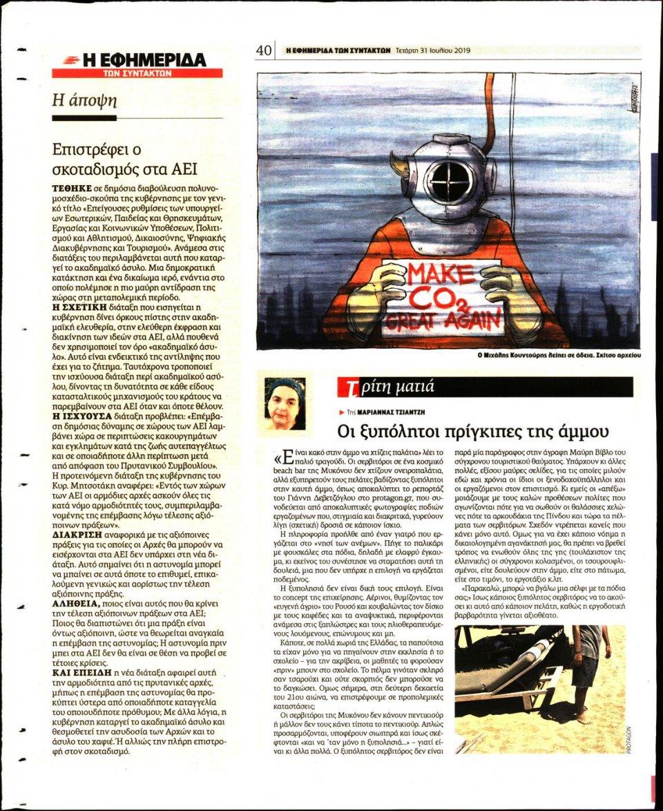 Οπισθόφυλλο Εφημερίδας - Η ΕΦΗΜΕΡΙΔΑ ΤΩΝ ΣΥΝΤΑΚΤΩΝ - 2019-07-31
