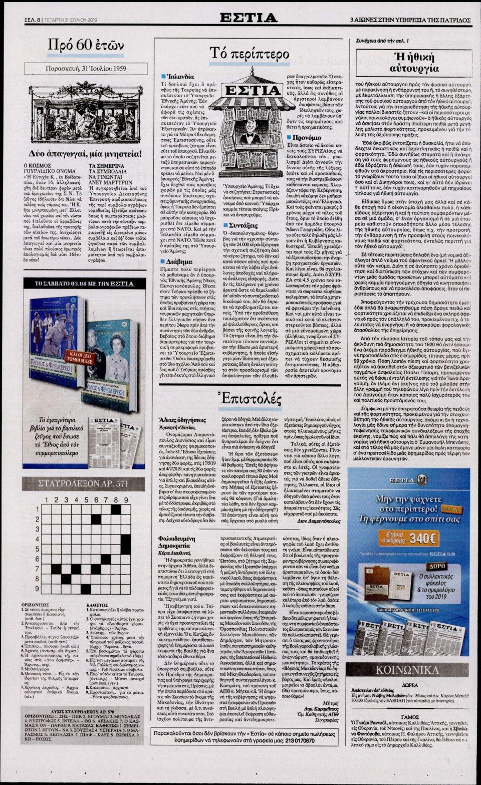 Οπισθόφυλλο Εφημερίδας - Εστία - 2019-07-31