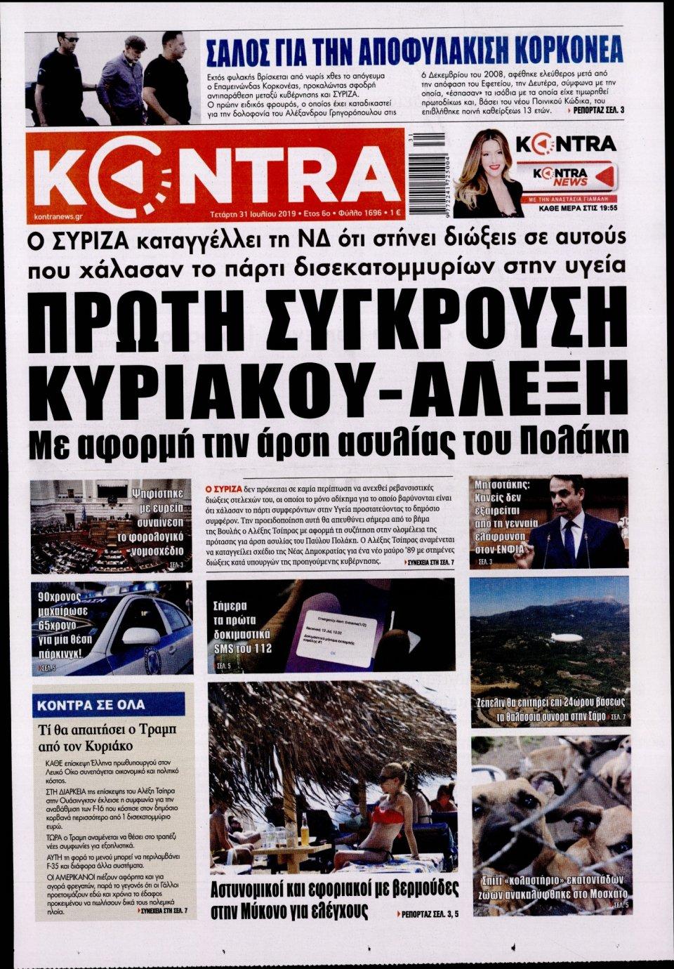 Πρωτοσέλιδο Εφημερίδας - KONTRA NEWS - 2019-07-31
