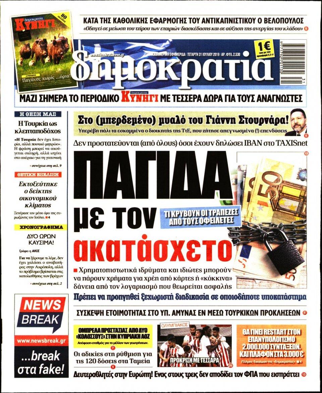 Πρωτοσέλιδο Εφημερίδας - ΔΗΜΟΚΡΑΤΙΑ - 2019-07-31