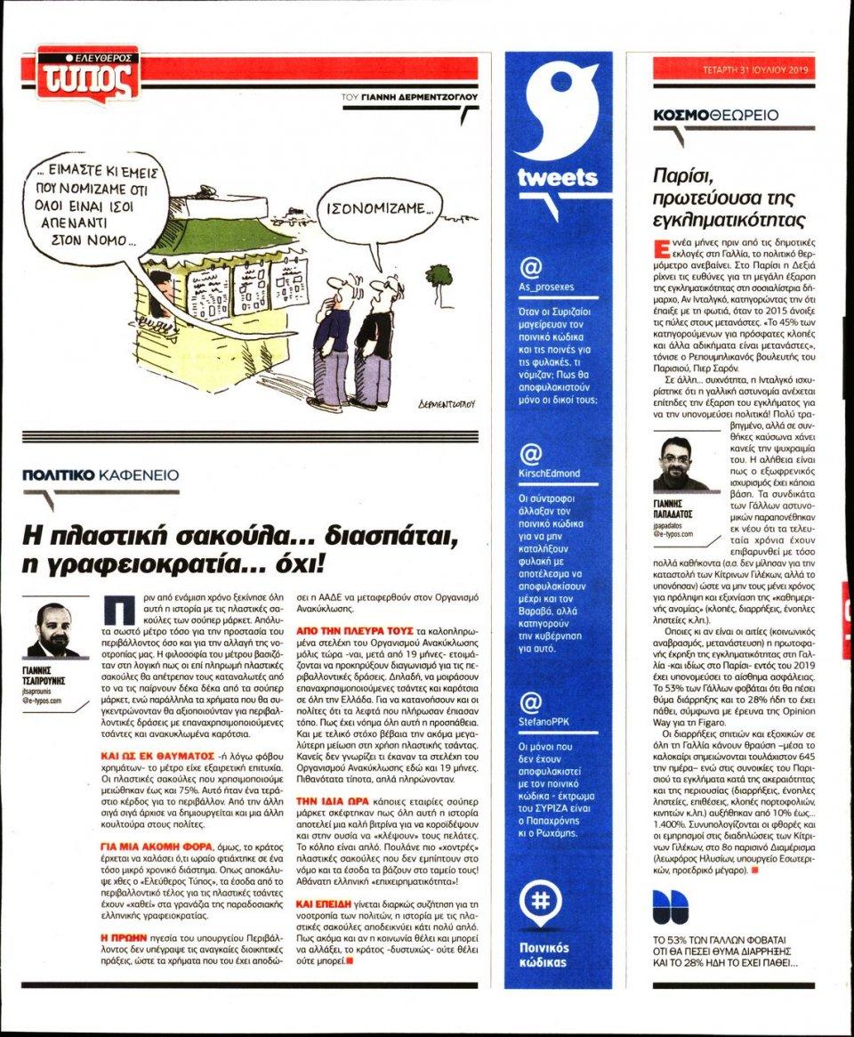 Οπισθόφυλλο Εφημερίδας - Ελεύθερος Τύπος - 2019-07-31