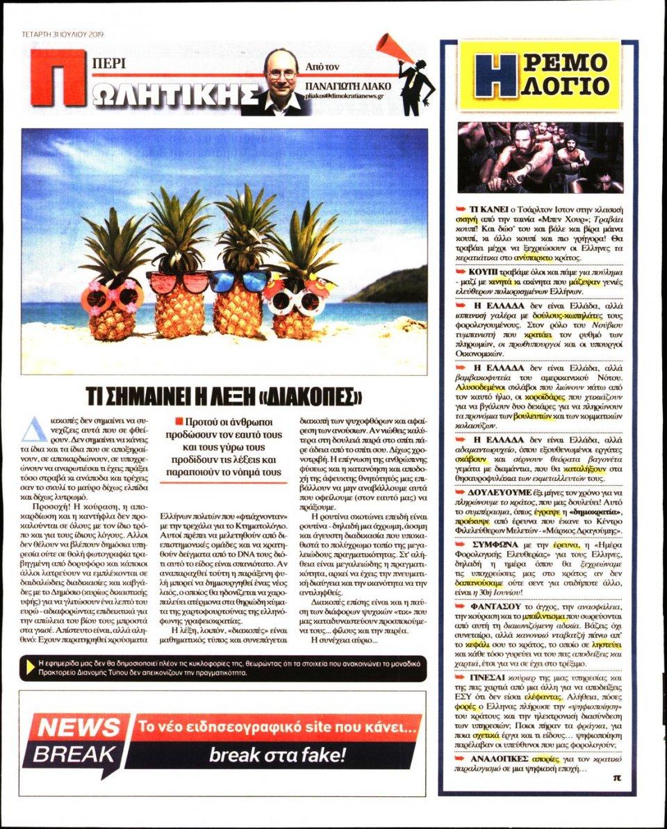 Οπισθόφυλλο Εφημερίδας - ΔΗΜΟΚΡΑΤΙΑ - 2019-07-31
