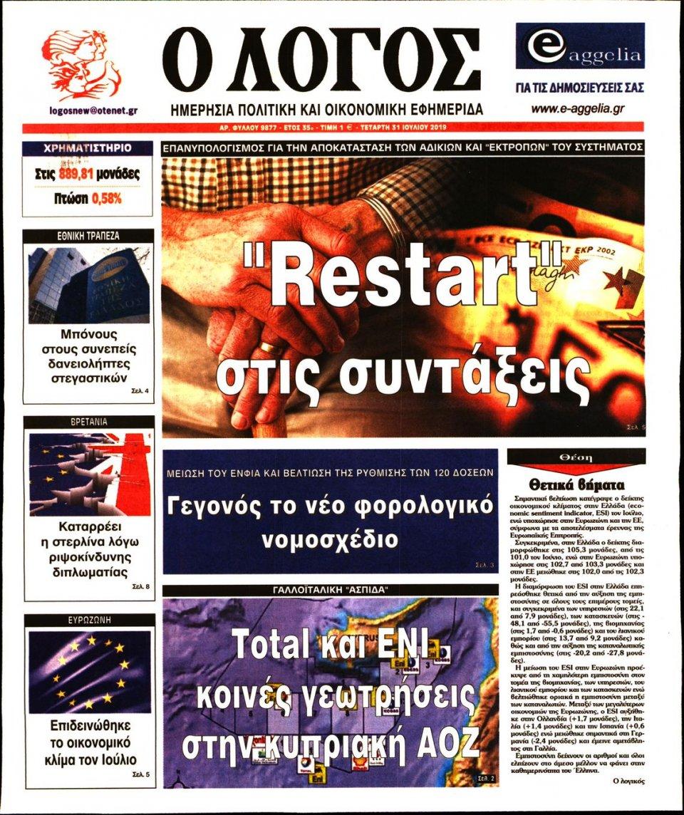 Πρωτοσέλιδο Εφημερίδας - Λόγος - 2019-07-31