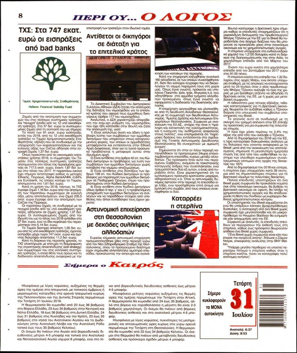 Οπισθόφυλλο Εφημερίδας - Λόγος - 2019-07-31