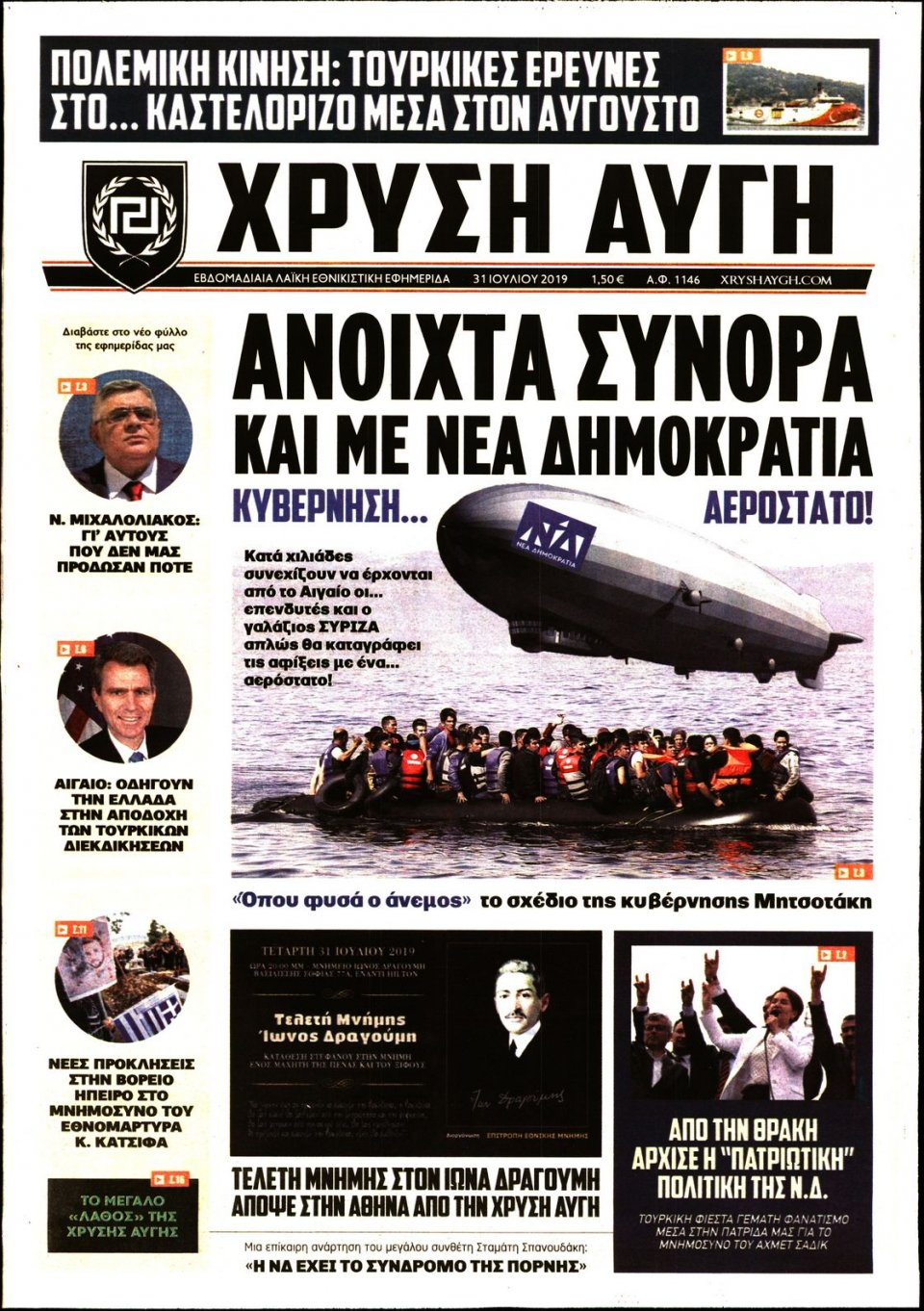 Πρωτοσέλιδο Εφημερίδας - ΧΡΥΣΗ ΑΥΓΗ - 2019-07-31