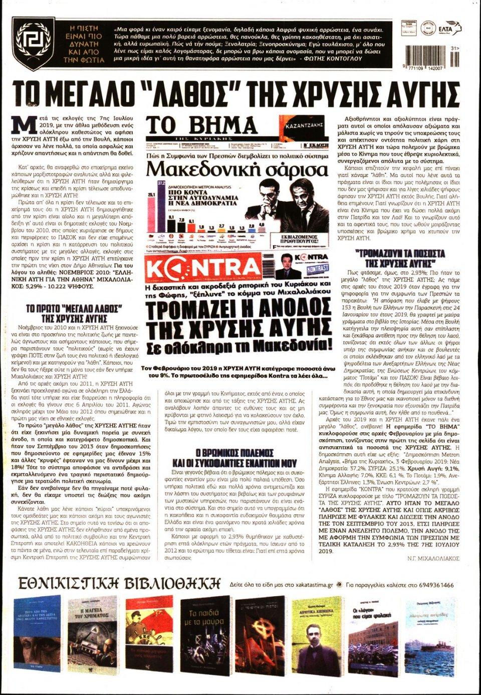 Οπισθόφυλλο Εφημερίδας - ΧΡΥΣΗ ΑΥΓΗ - 2019-07-31