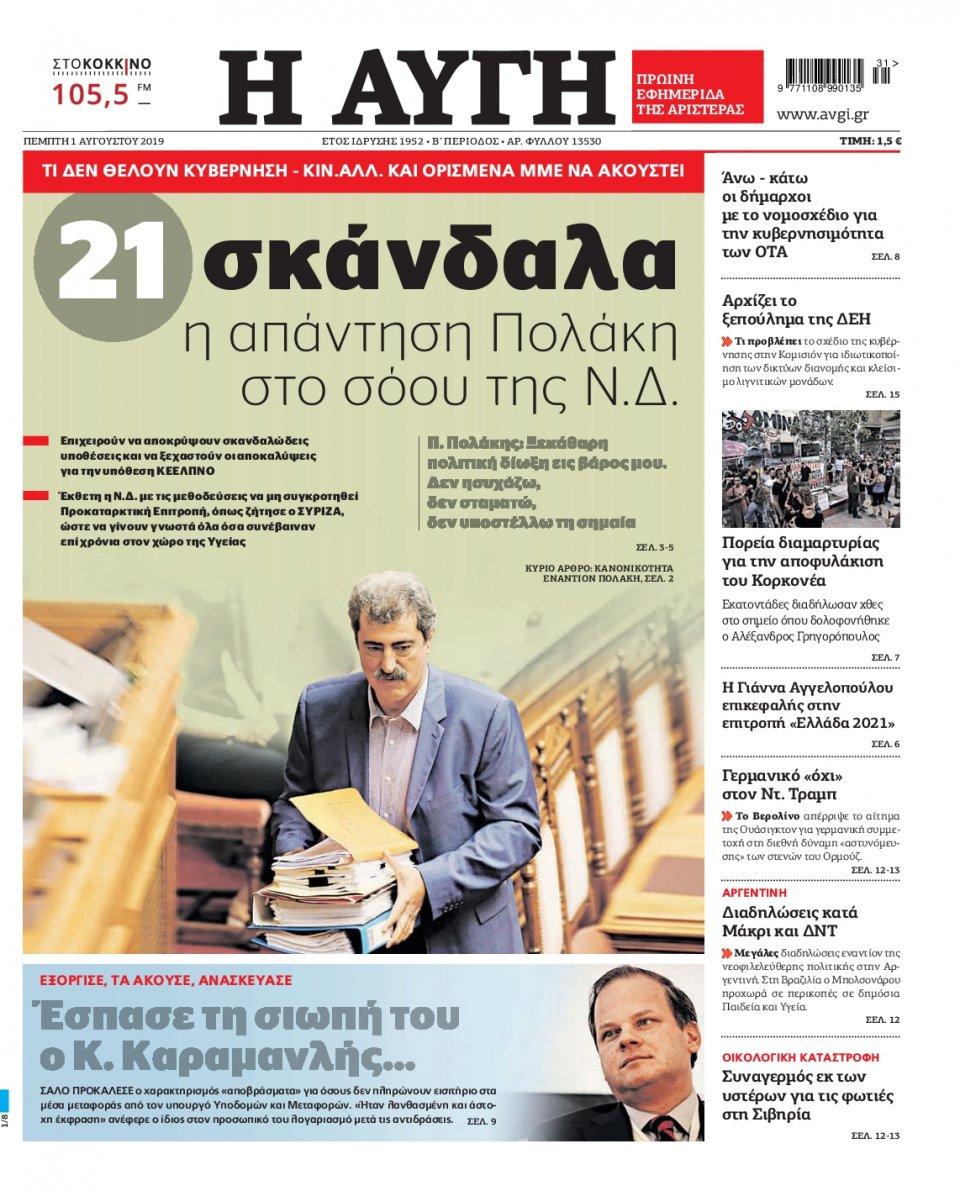 Πρωτοσέλιδο Εφημερίδας - Αυγή - 2019-08-01