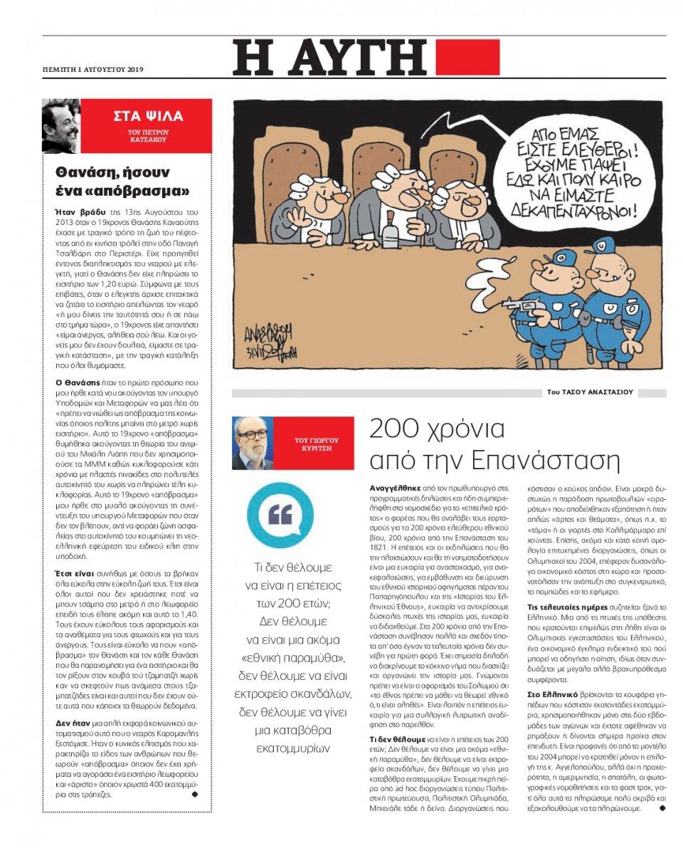 Οπισθόφυλλο Εφημερίδας - Αυγή - 2019-08-01