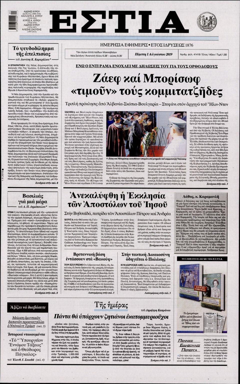 Πρωτοσέλιδο Εφημερίδας - Εστία - 2019-08-01