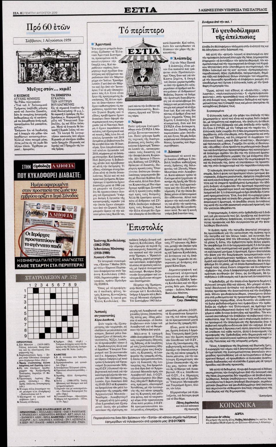 Οπισθόφυλλο Εφημερίδας - Εστία - 2019-08-01