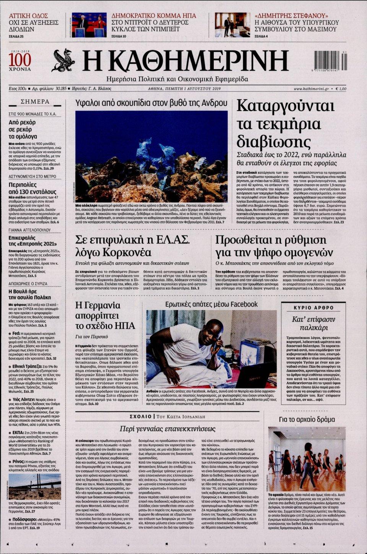 Πρωτοσέλιδο Εφημερίδας - Καθημερινή - 2019-08-01