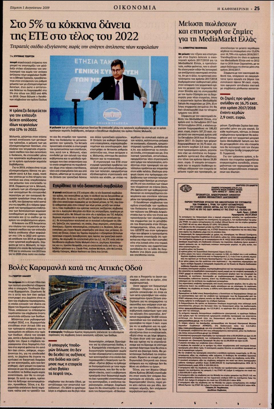 Οπισθόφυλλο Εφημερίδας - Καθημερινή - 2019-08-01