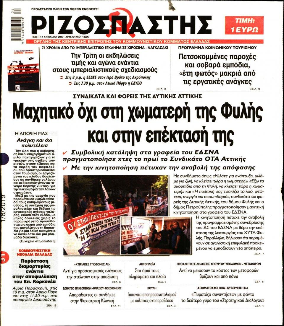 Πρωτοσέλιδο Εφημερίδας - Ριζοσπάστης - 2019-08-01