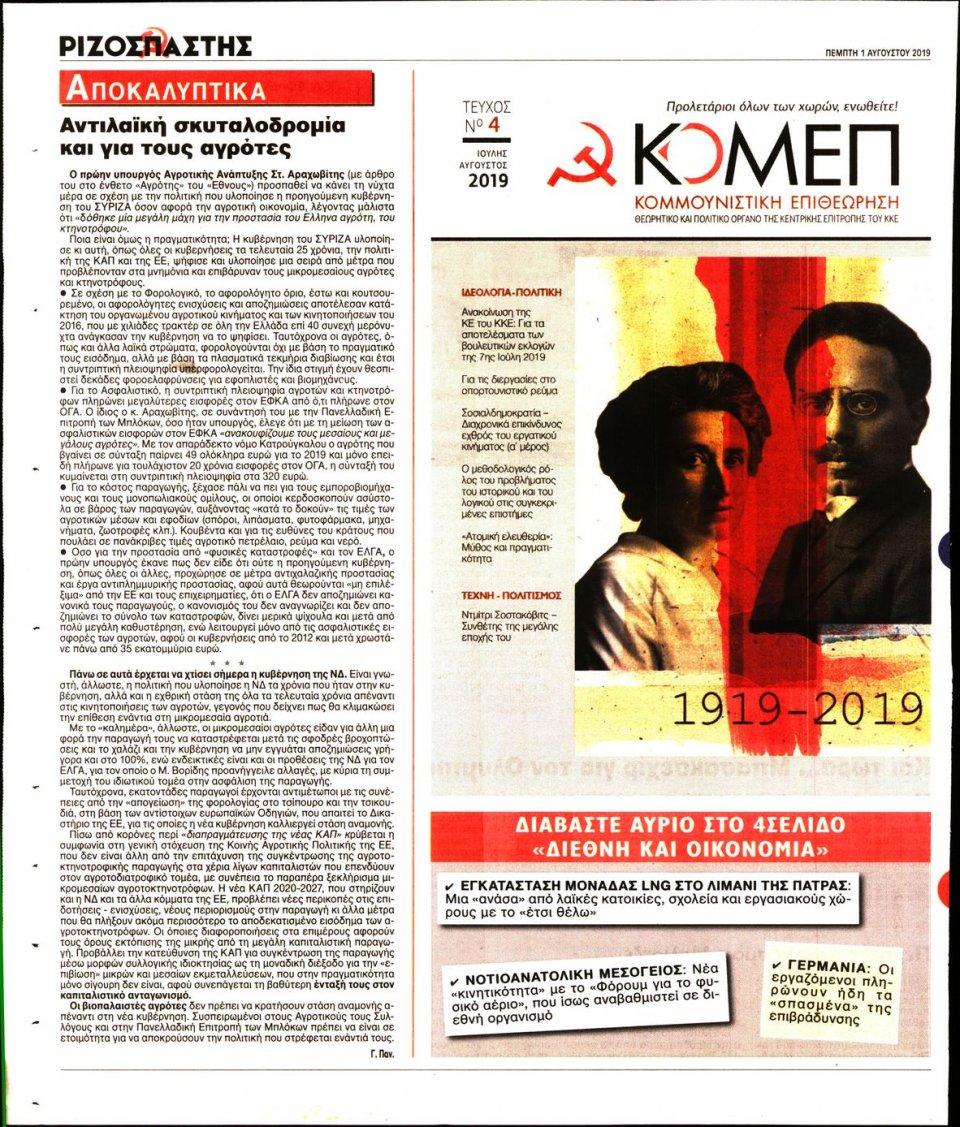 Οπισθόφυλλο Εφημερίδας - Ριζοσπάστης - 2019-08-01