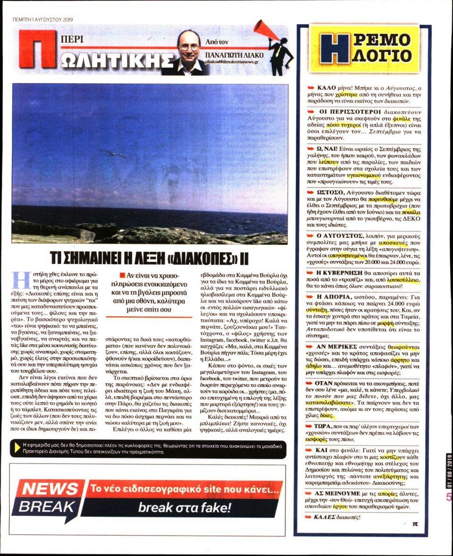 Οπισθόφυλλο Εφημερίδας - ΔΗΜΟΚΡΑΤΙΑ - 2019-08-01