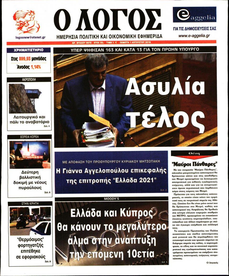 Πρωτοσέλιδο Εφημερίδας - Λόγος - 2019-08-01