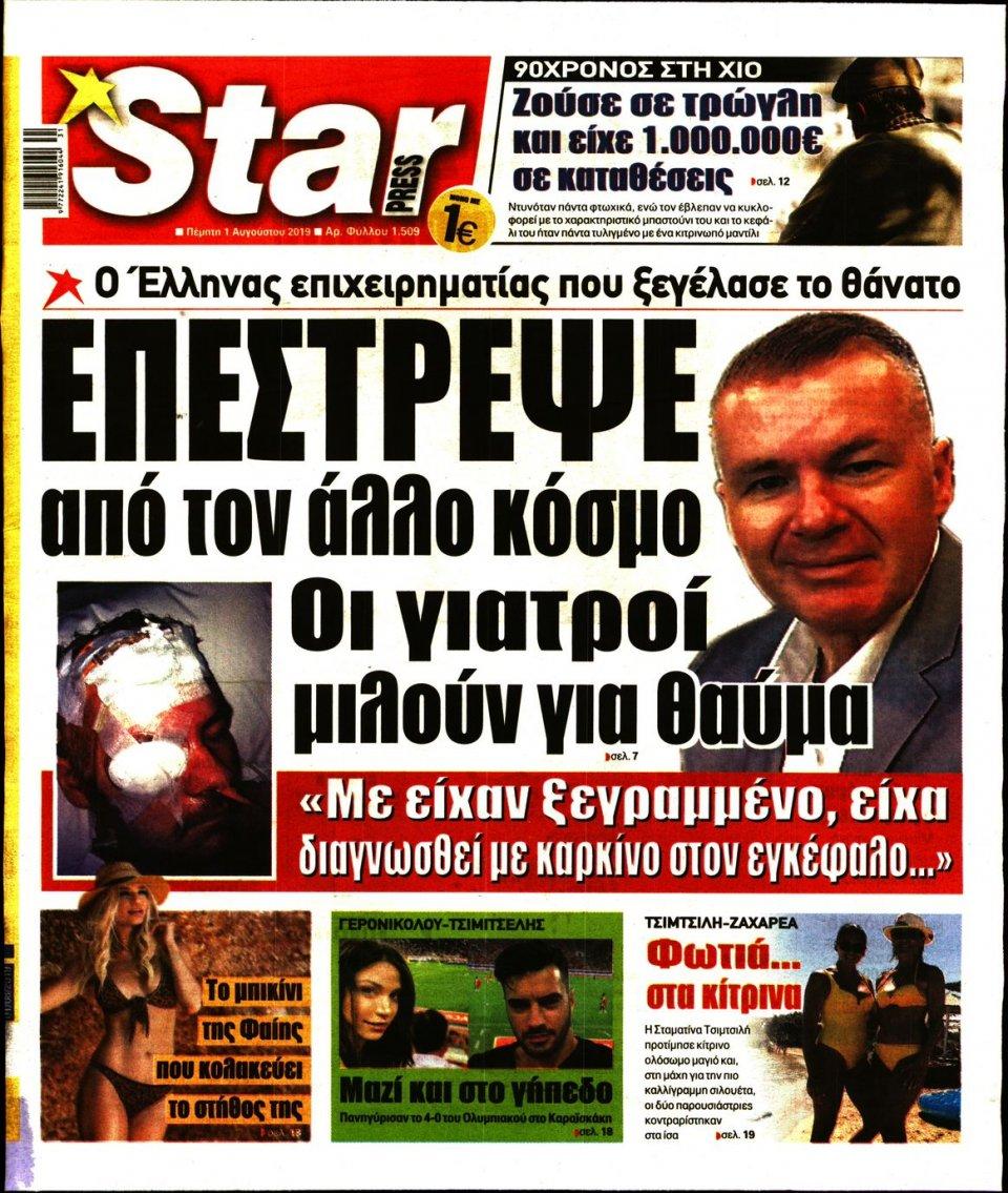 Πρωτοσέλιδο Εφημερίδας - STAR PRESS - 2019-08-01