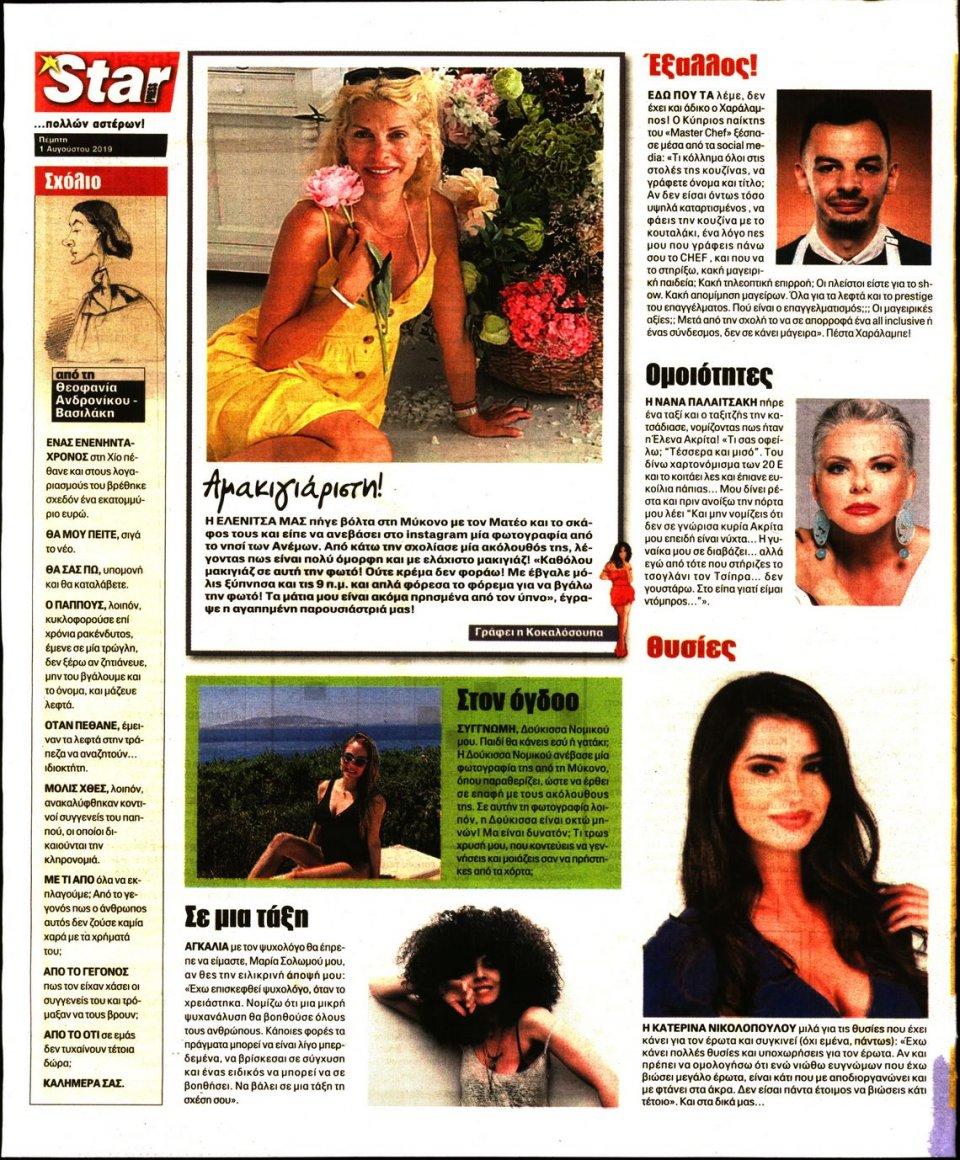Οπισθόφυλλο Εφημερίδας - STAR PRESS - 2019-08-01