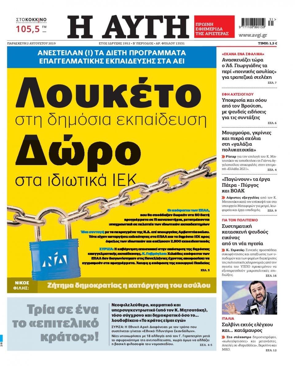 Πρωτοσέλιδο Εφημερίδας - Αυγή - 2019-08-02