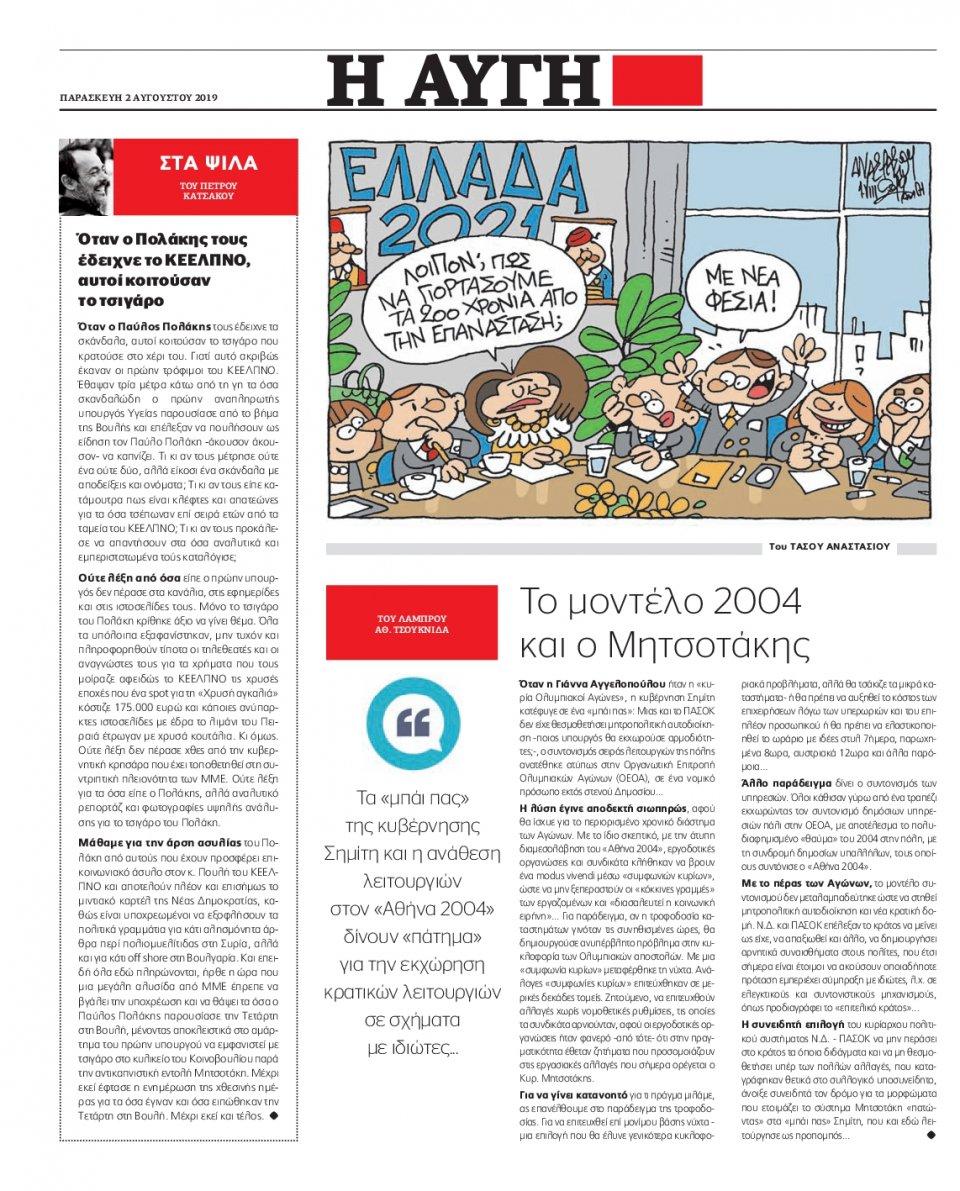 Οπισθόφυλλο Εφημερίδας - Αυγή - 2019-08-02