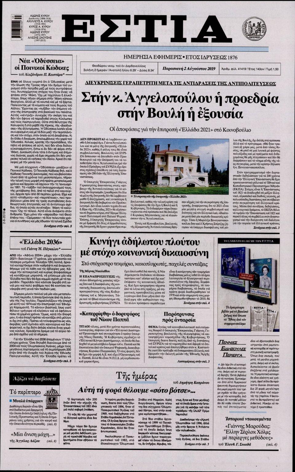 Πρωτοσέλιδο Εφημερίδας - Εστία - 2019-08-02