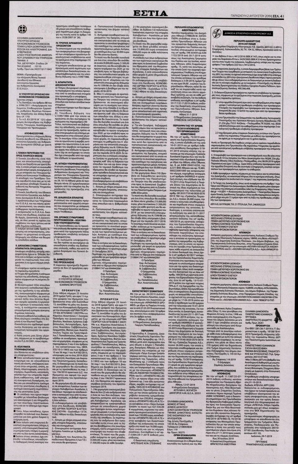 Οπισθόφυλλο Εφημερίδας - Εστία - 2019-08-02