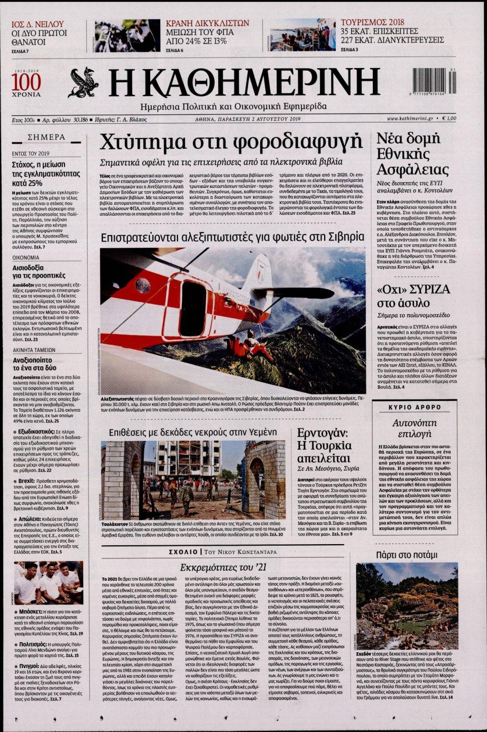 Πρωτοσέλιδο Εφημερίδας - Καθημερινή - 2019-08-02
