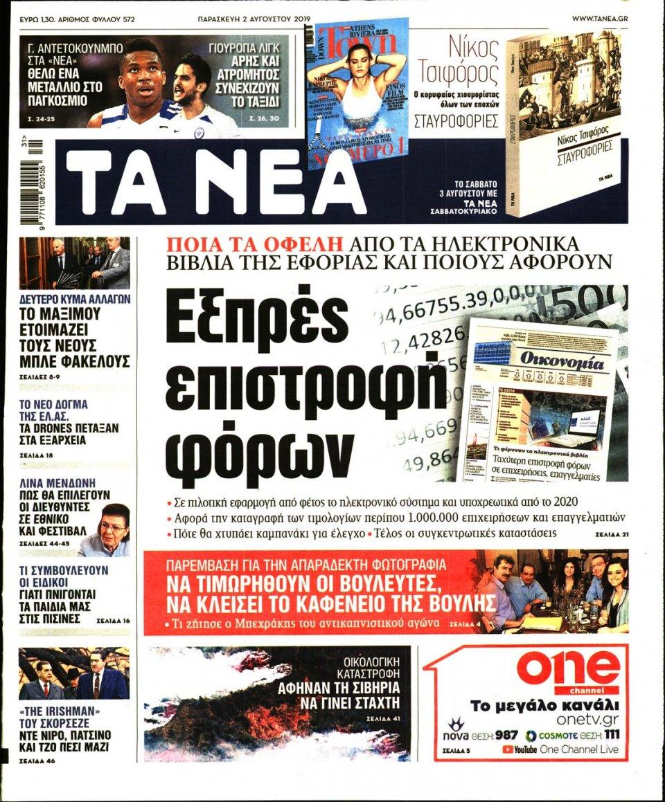 Πρωτοσέλιδο Εφημερίδας - Τα Νέα - 2019-08-02