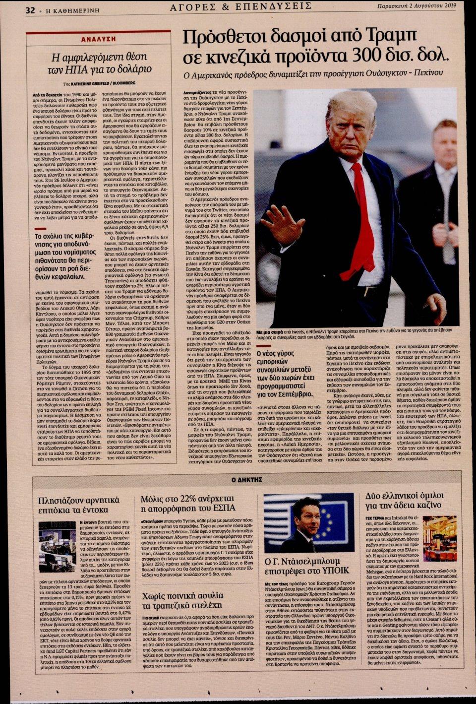 Οπισθόφυλλο Εφημερίδας - Καθημερινή - 2019-08-02
