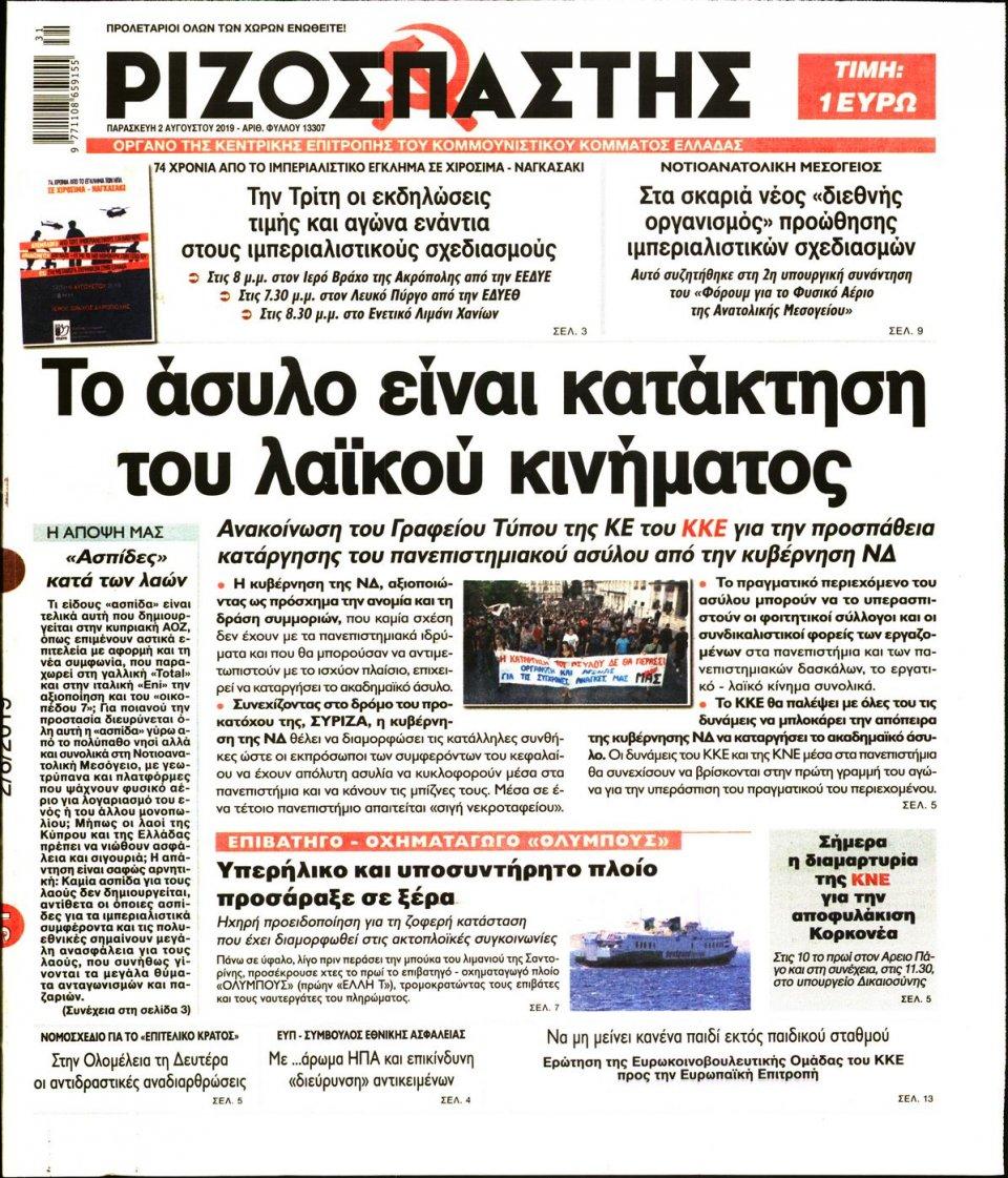 Πρωτοσέλιδο Εφημερίδας - Ριζοσπάστης - 2019-08-02