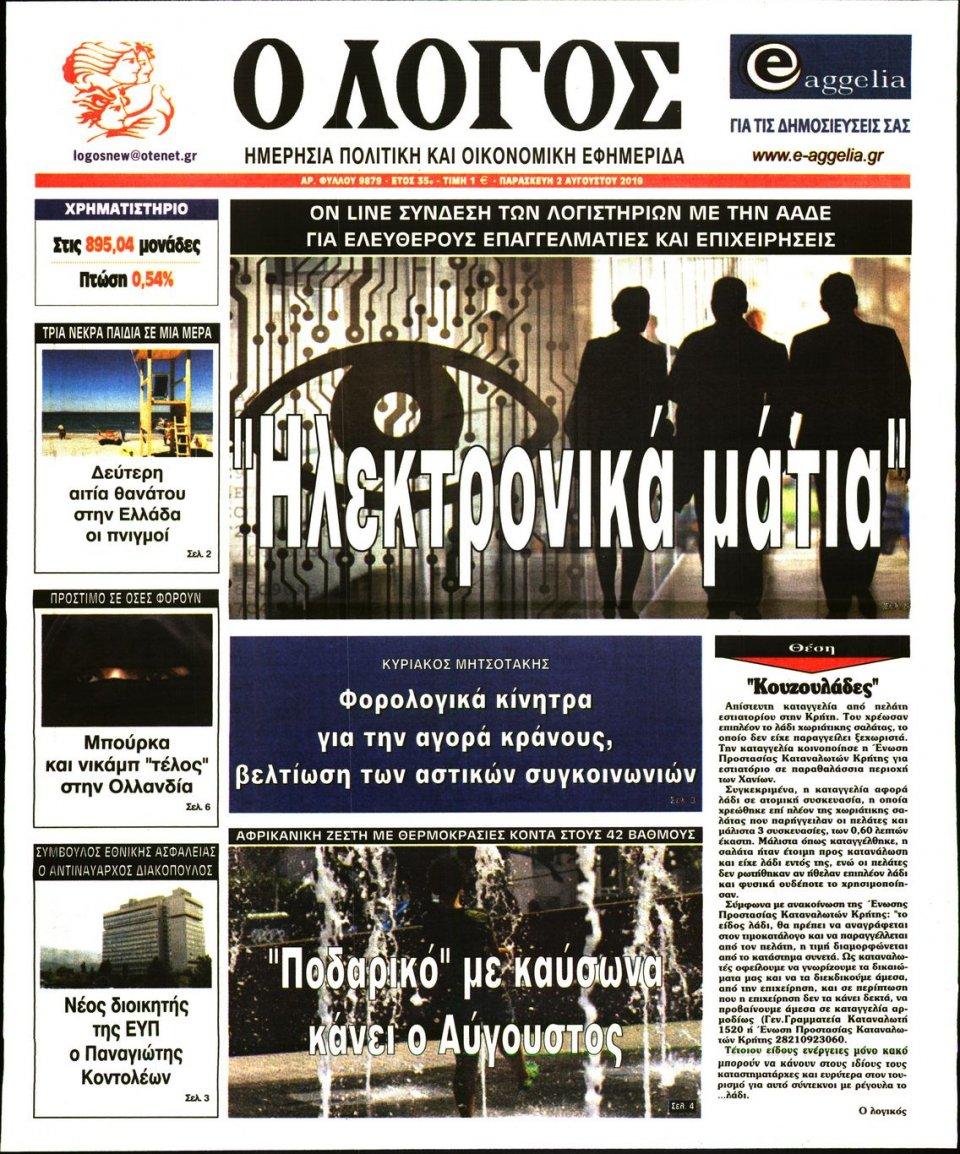 Πρωτοσέλιδο Εφημερίδας - Λόγος - 2019-08-02